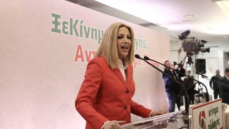 ΚΙΝΑΛ: Υπέρ της υποψηφιότητας της κ. Σακελλαροπούλου