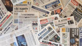 Τα πρωτοσέλιδα των εφημερίδων (17 Ιανουαρίου)