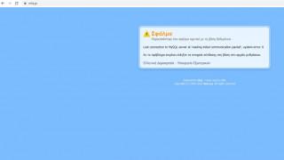 Επίθεση Τούρκων χάκερ σε ελληνικές κυβερνητικές ιστοσελίδες
