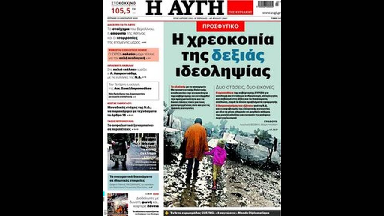 https://cdn.cnngreece.gr/media/news/2020/01/18/204495/photos/snapshot/Augi.jpg