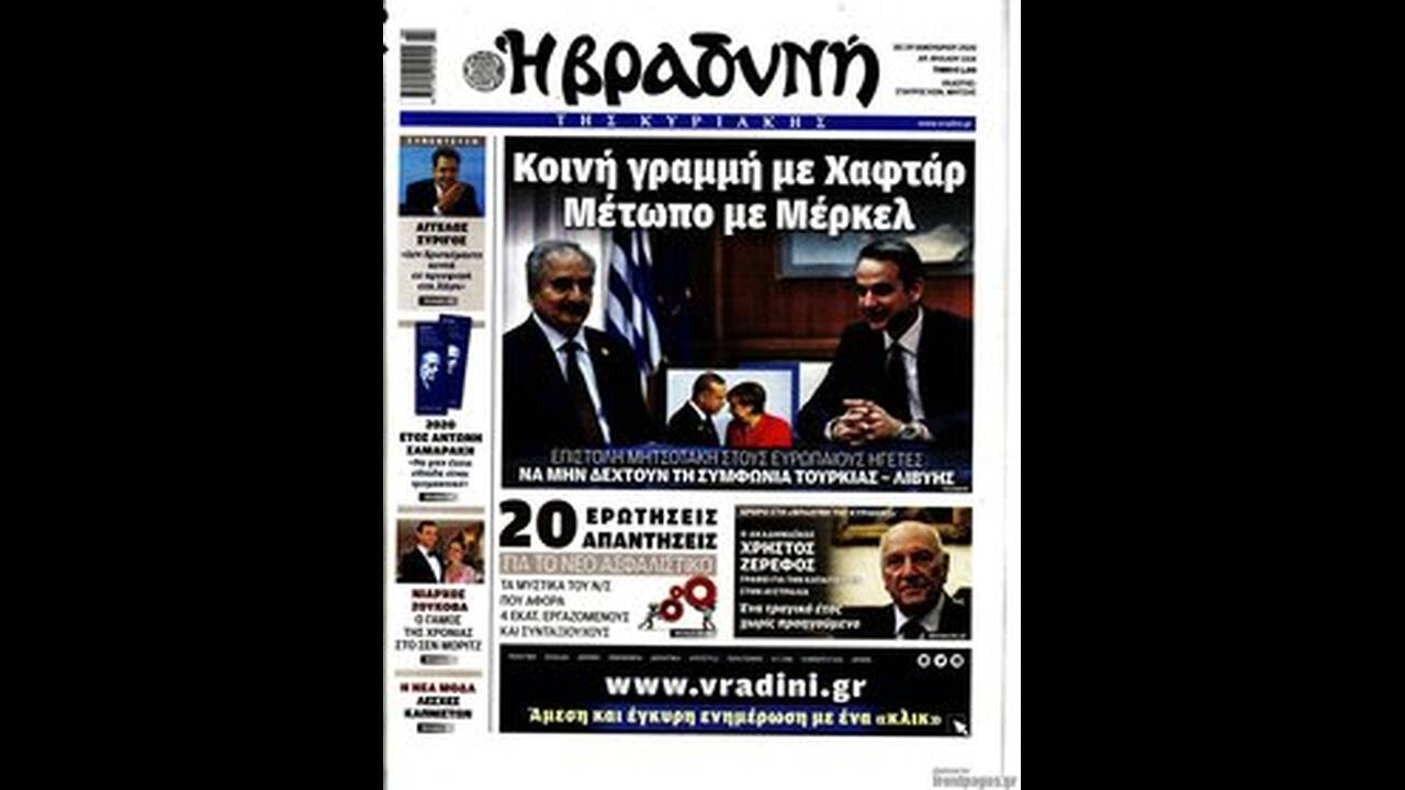 https://cdn.cnngreece.gr/media/news/2020/01/18/204495/photos/snapshot/Bradyni.jpg