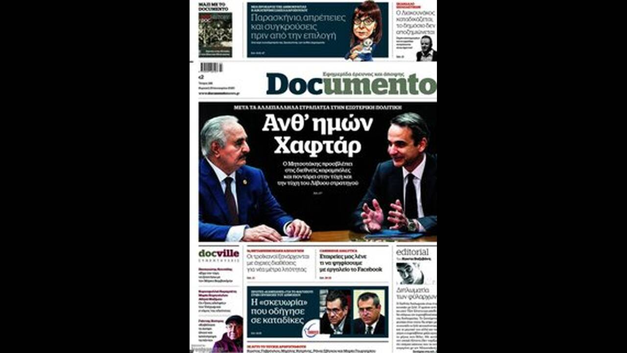 https://cdn.cnngreece.gr/media/news/2020/01/18/204495/photos/snapshot/Documento.jpg