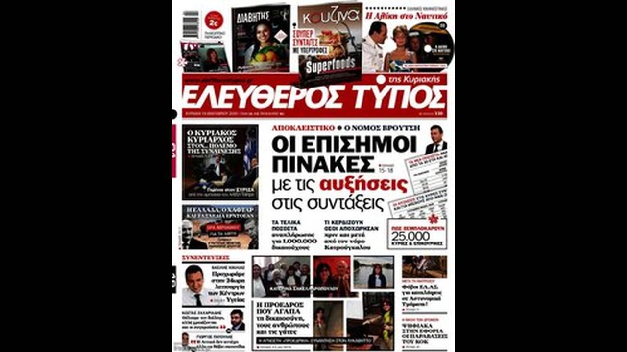https://cdn.cnngreece.gr/media/news/2020/01/18/204495/photos/snapshot/EleutherosTypos.jpg