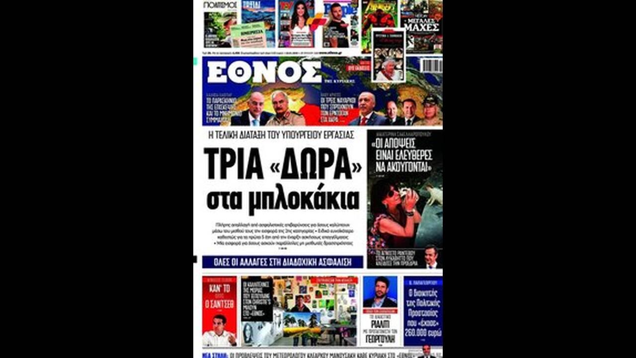 https://cdn.cnngreece.gr/media/news/2020/01/18/204495/photos/snapshot/Ethnos.jpg