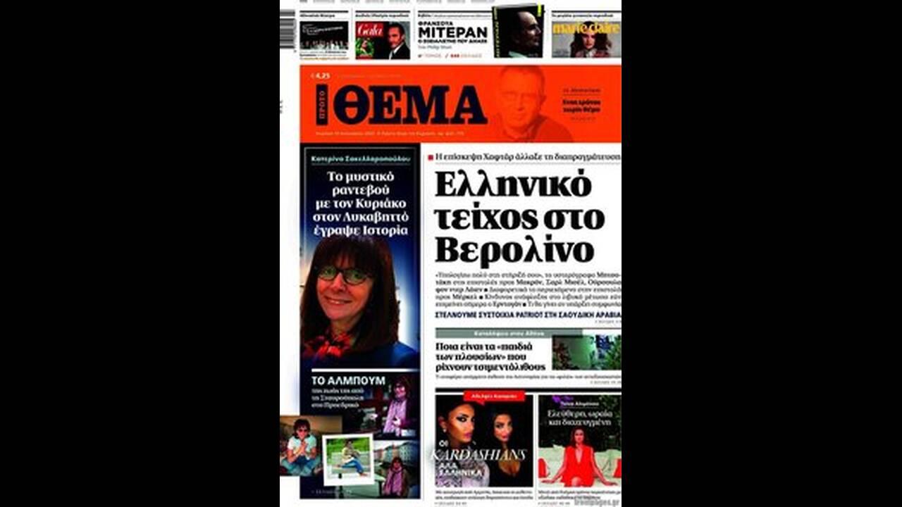 https://cdn.cnngreece.gr/media/news/2020/01/18/204495/photos/snapshot/ProtoThema.jpg