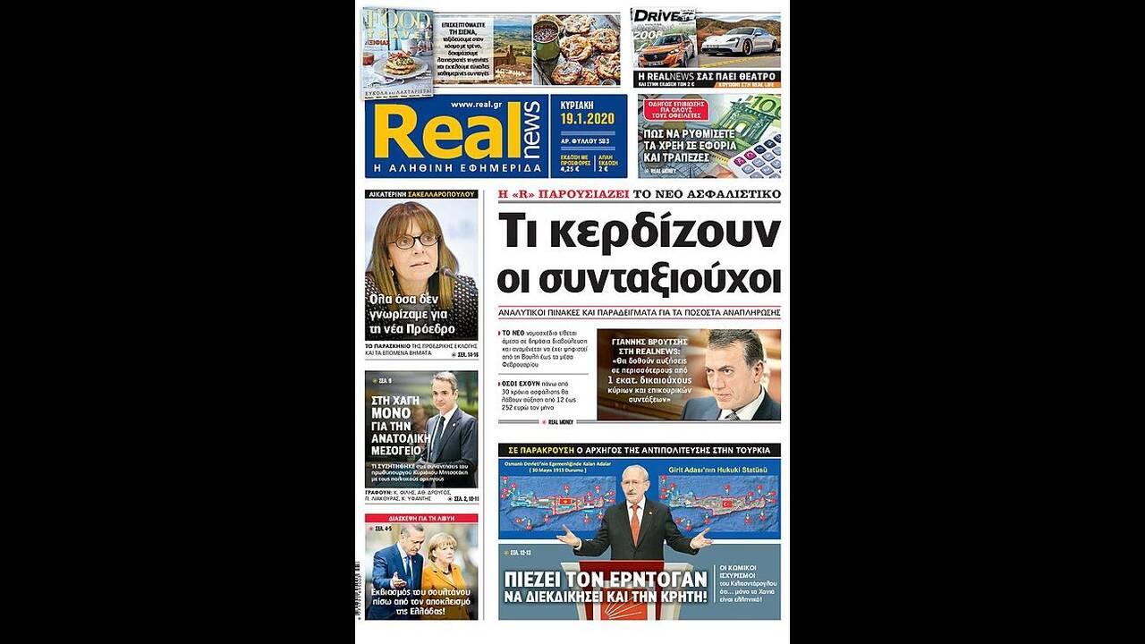 https://cdn.cnngreece.gr/media/news/2020/01/18/204495/photos/snapshot/REALNEWS.JPG