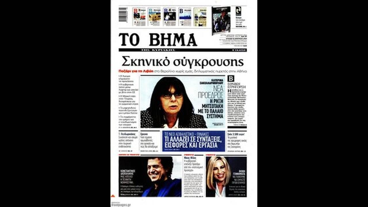 https://cdn.cnngreece.gr/media/news/2020/01/18/204495/photos/snapshot/TOVIMA.jpg