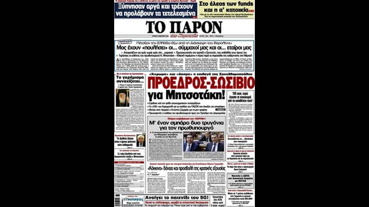 https://cdn.cnngreece.gr/media/news/2020/01/18/204495/photos/snapshot/ToParon.jpg