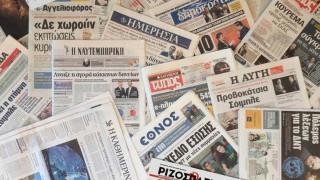 Τα πρωτοσέλιδα των εφημερίδων (19 Ιανουαρίου)