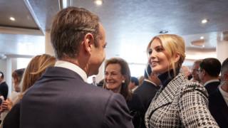 Νταβός 2020: Σύντομο τετ-α-τετ Μητσοτάκη με την Ιβάνκα Τραμπ
