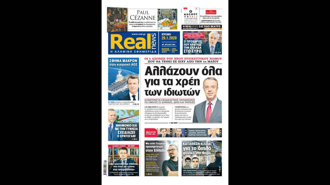 https://cdn.cnngreece.gr/media/news/2020/01/25/205279/photos/snapshot/1.jpg