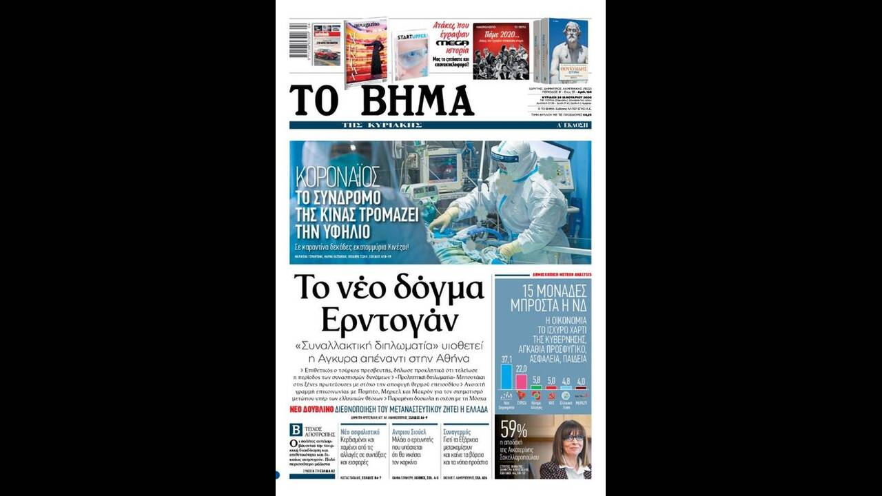 https://cdn.cnngreece.gr/media/news/2020/01/25/205279/photos/snapshot/2.jpg