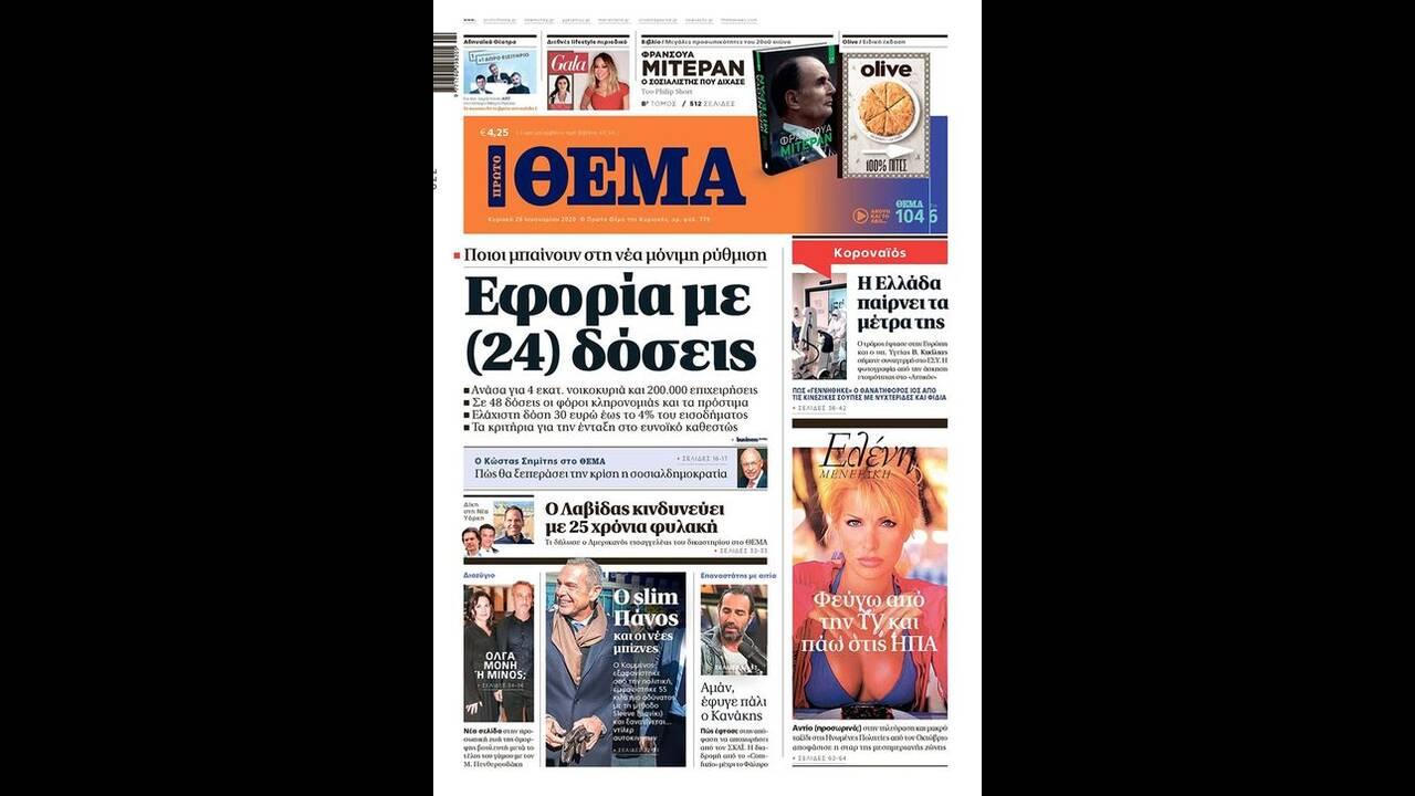 https://cdn.cnngreece.gr/media/news/2020/01/25/205279/photos/snapshot/3.jpg