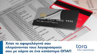 Η tora Wallet πολύτιμος σύμμαχος στο «χτίσιμο» του αφορολόγητου