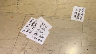 Διαμαρτυρία οπαδών του ΠΑΟΚ στα γραφεία Καλαφάτη και Ράπτη
