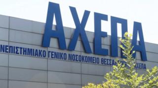 Κοροναϊός: Λήξη συναγερμού στο ΑΧΕΠΑ - Αρνητικός στον ιό ο 60χρονος