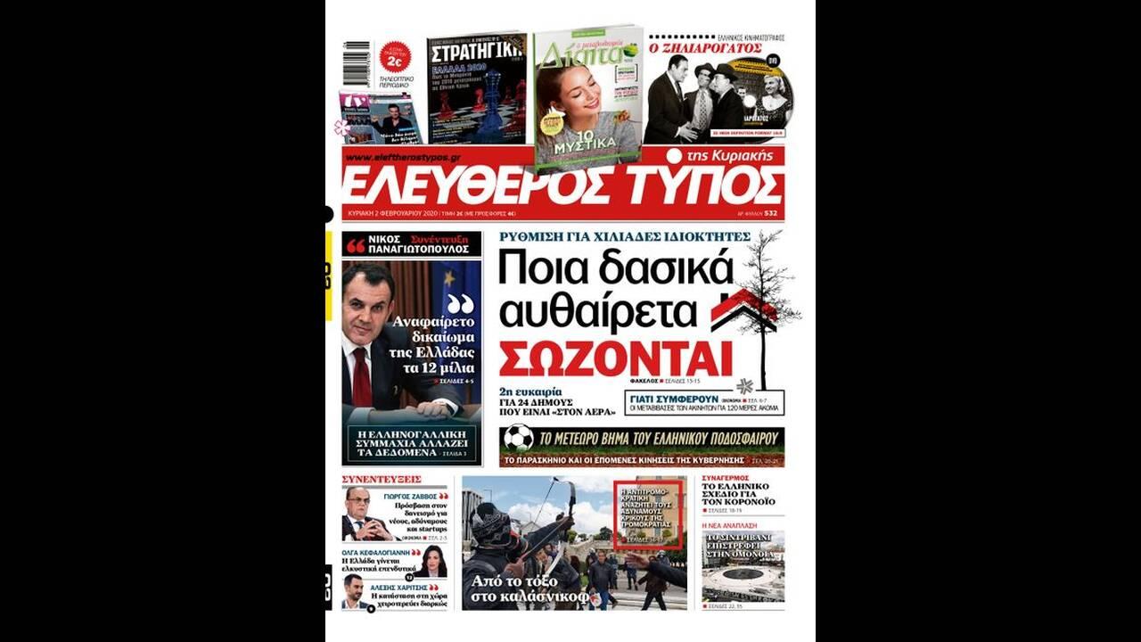 https://cdn.cnngreece.gr/media/news/2020/02/01/206060/photos/snapshot/96t881580564510964.jpg