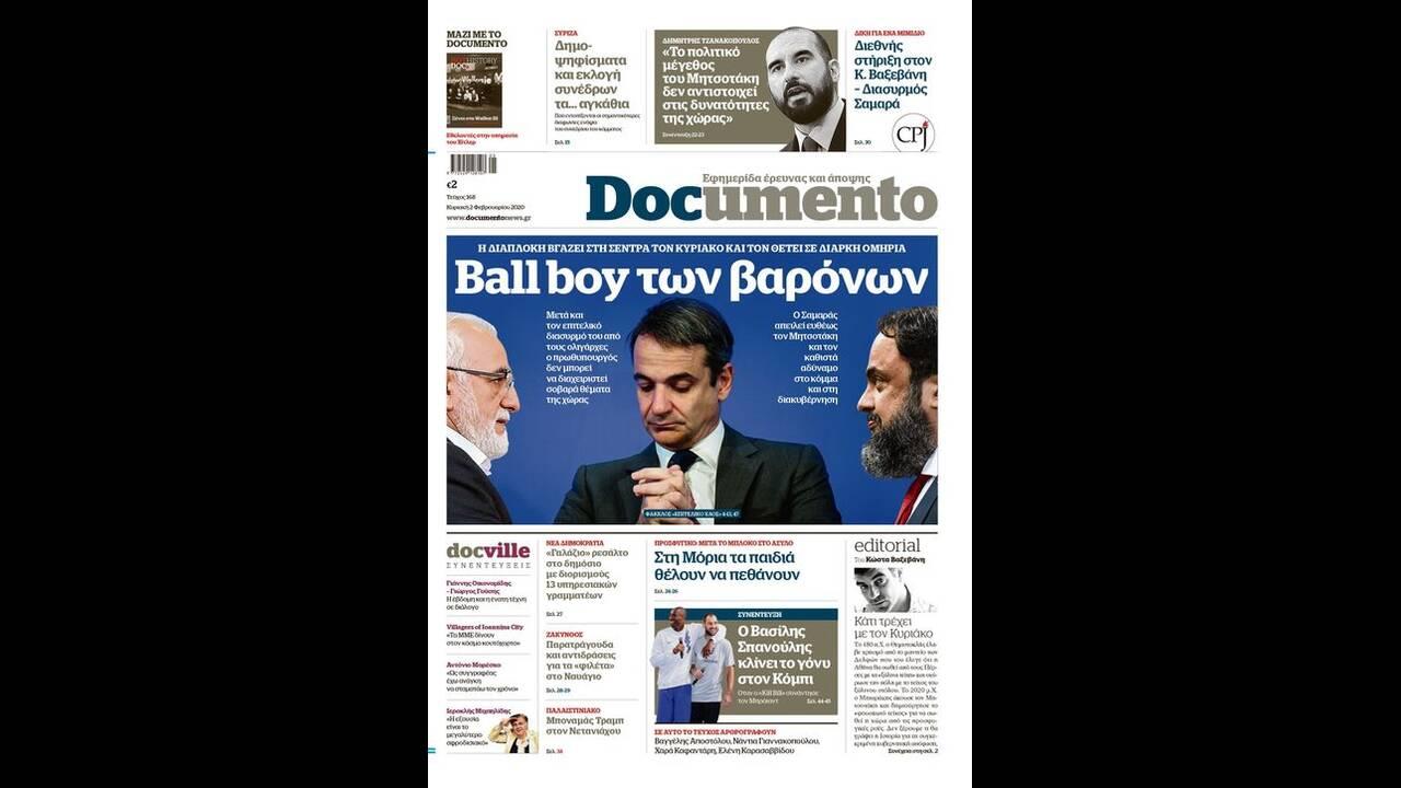 https://cdn.cnngreece.gr/media/news/2020/02/01/206060/photos/snapshot/khbs9w1580562828545.jpg