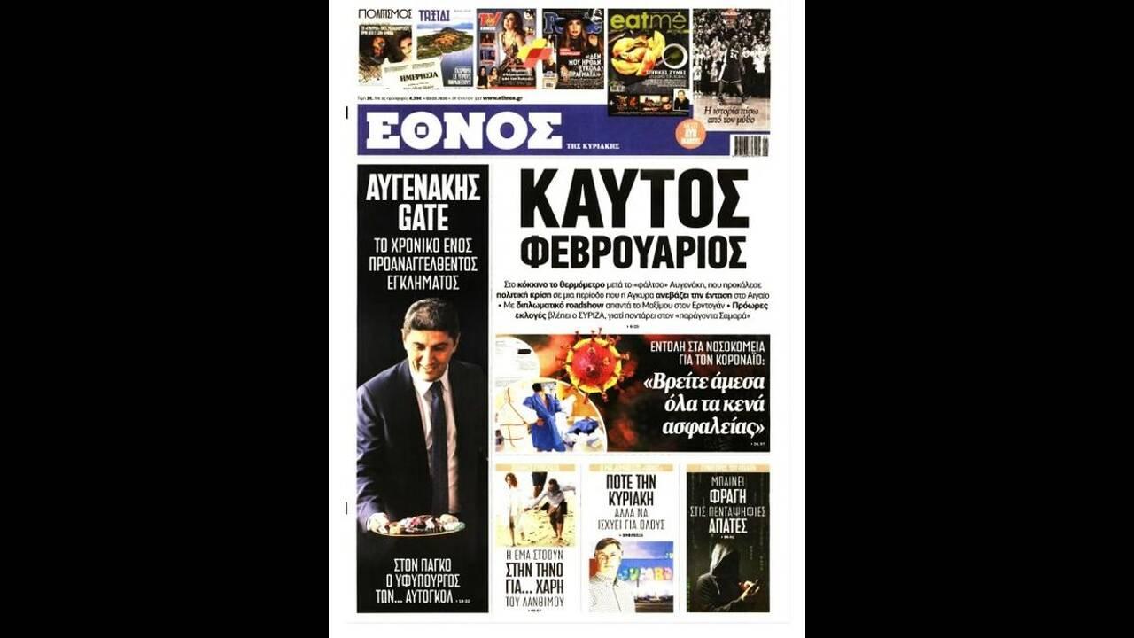 https://cdn.cnngreece.gr/media/news/2020/02/01/206060/photos/snapshot/psxxll1580568038815.jpg