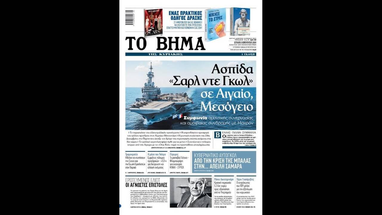 https://cdn.cnngreece.gr/media/news/2020/02/01/206060/photos/snapshot/ut2qst1580562828548.jpg