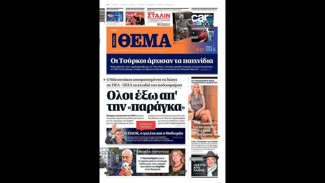 https://cdn.cnngreece.gr/media/news/2020/02/01/206060/photos/snapshot/xkwn5t1580562828547.jpg