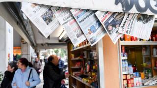 Τα πρωτοσέλιδα των κυριακάτικων εφημερίδων (2 Φεβρουαρίου 2020)