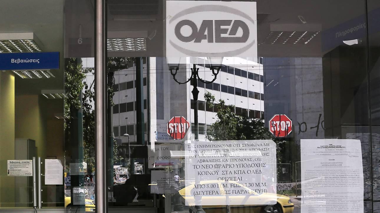 ΟΑΕΔ: 1.250 νέες θέσεις εργασίας - Ποιους αφορά