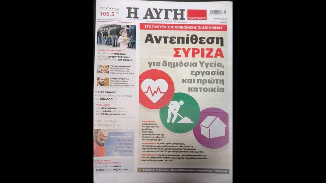 https://cdn.cnngreece.gr/media/news/2020/02/08/206936/photos/snapshot/avgi.jpg