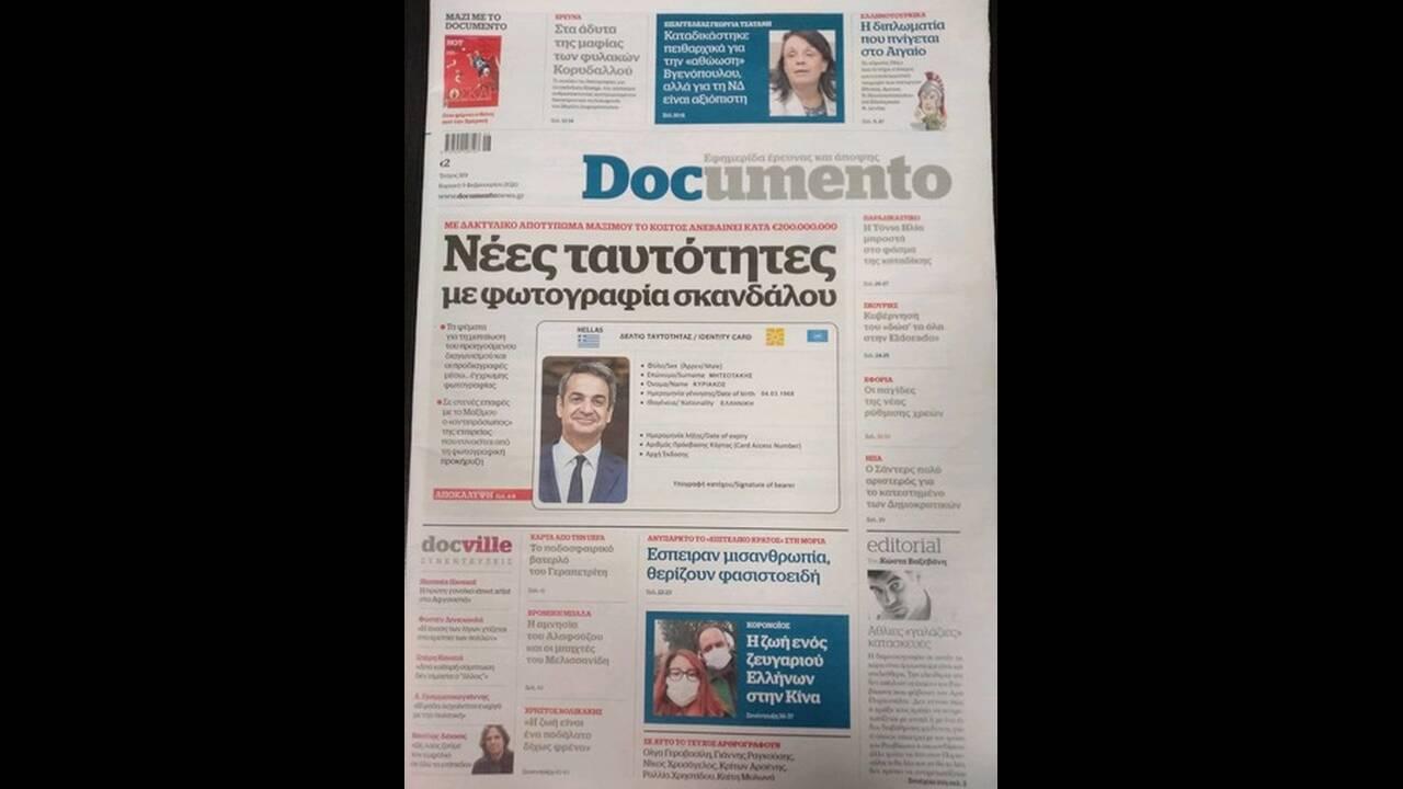 https://cdn.cnngreece.gr/media/news/2020/02/08/206936/photos/snapshot/documento.jpg