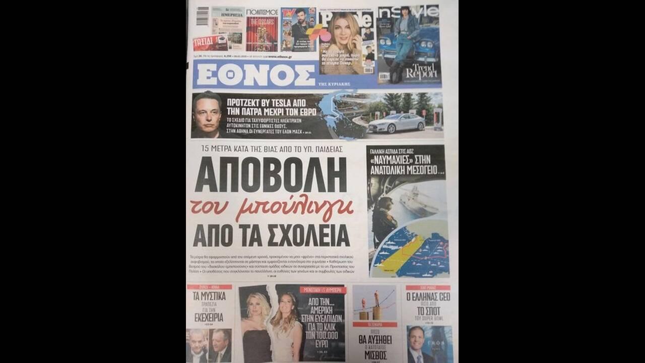https://cdn.cnngreece.gr/media/news/2020/02/08/206936/photos/snapshot/ethnos.jpg