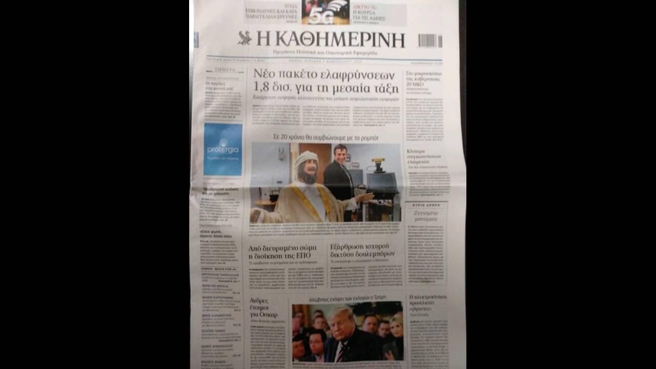 https://cdn.cnngreece.gr/media/news/2020/02/08/206936/photos/snapshot/kathimerini.jpg
