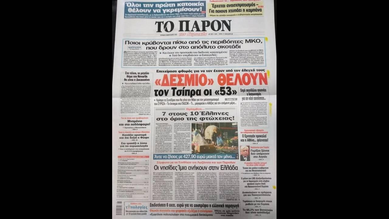 https://cdn.cnngreece.gr/media/news/2020/02/08/206936/photos/snapshot/paron.jpg