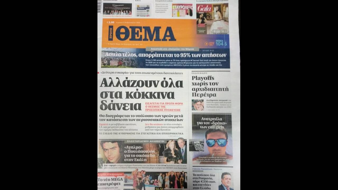 https://cdn.cnngreece.gr/media/news/2020/02/08/206936/photos/snapshot/proto-thema.jpg
