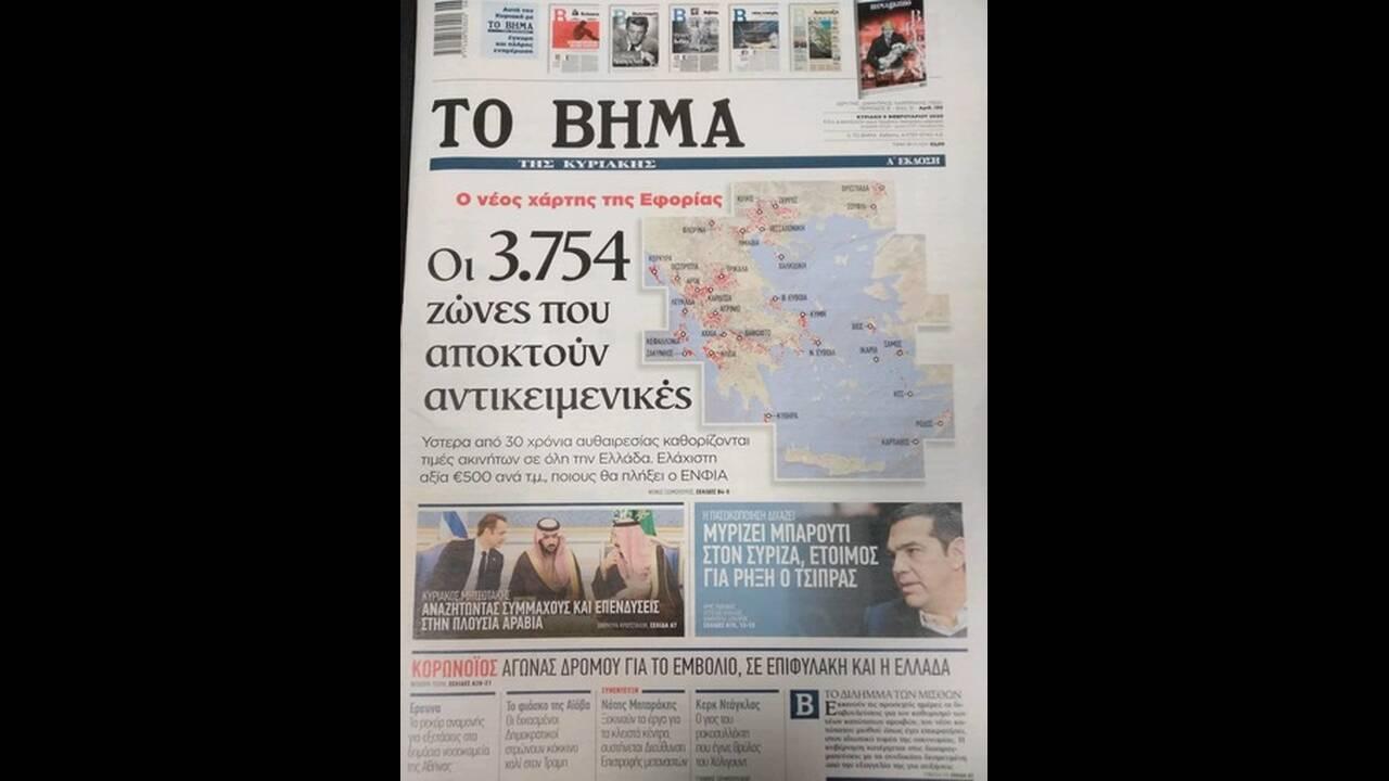 https://cdn.cnngreece.gr/media/news/2020/02/08/206936/photos/snapshot/vima.jpg