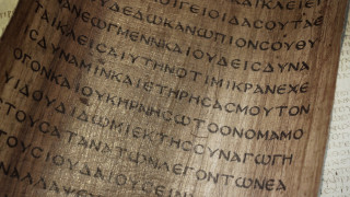 9 Φεβρουαρίου: Παγκόσμια Ημέρα Ελληνικής Γλώσσας