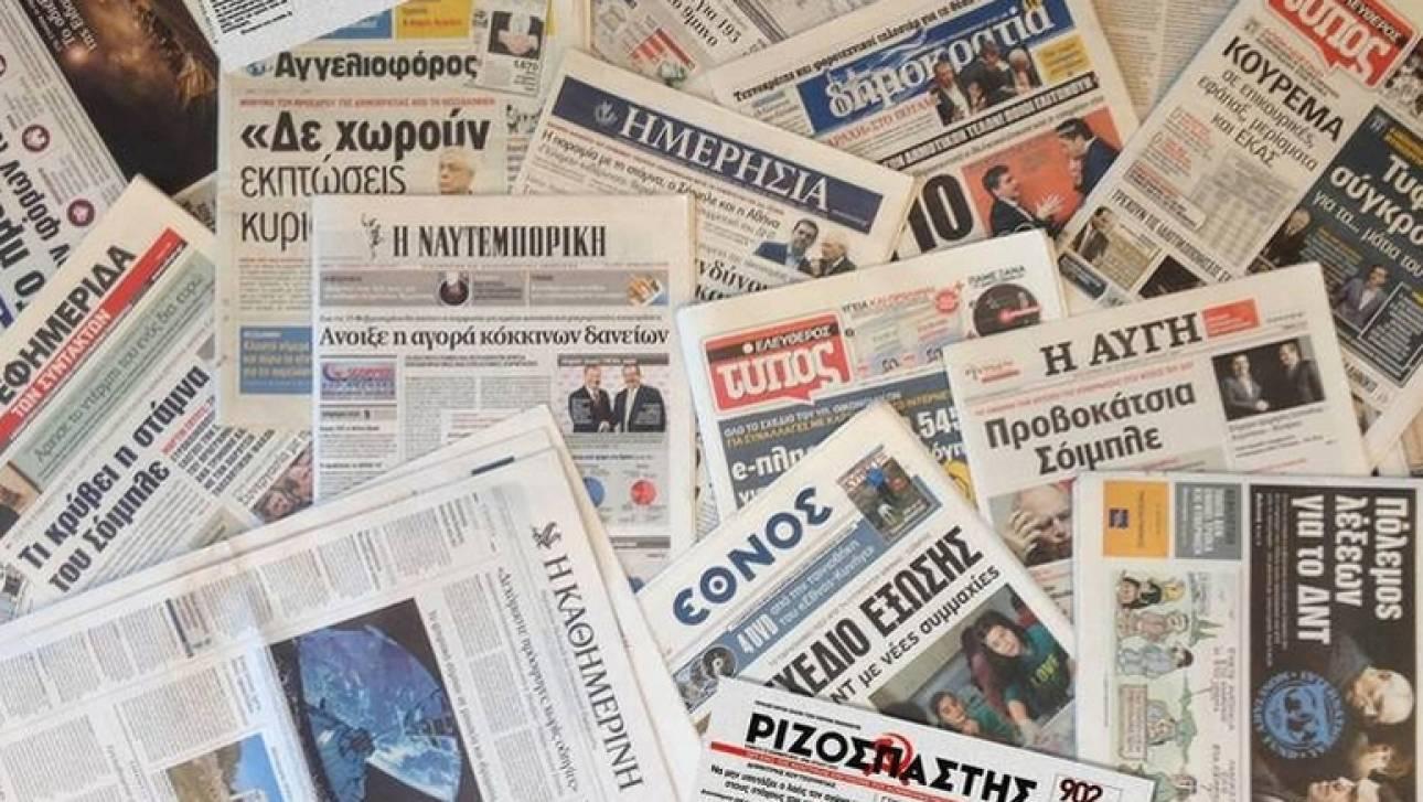 Τα πρωτοσέλιδα των εφημερίδων (14 Φεβρουαρίου)