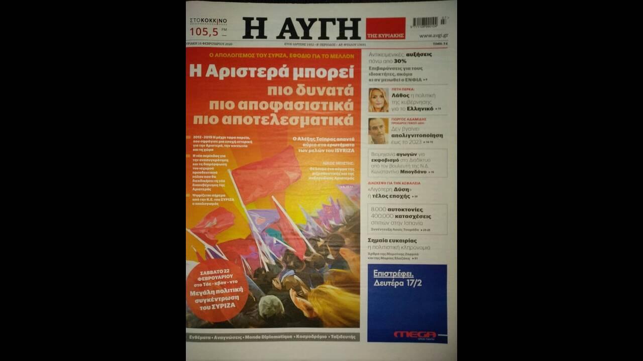 https://cdn.cnngreece.gr/media/news/2020/02/15/207770/photos/snapshot/avgi.jpg