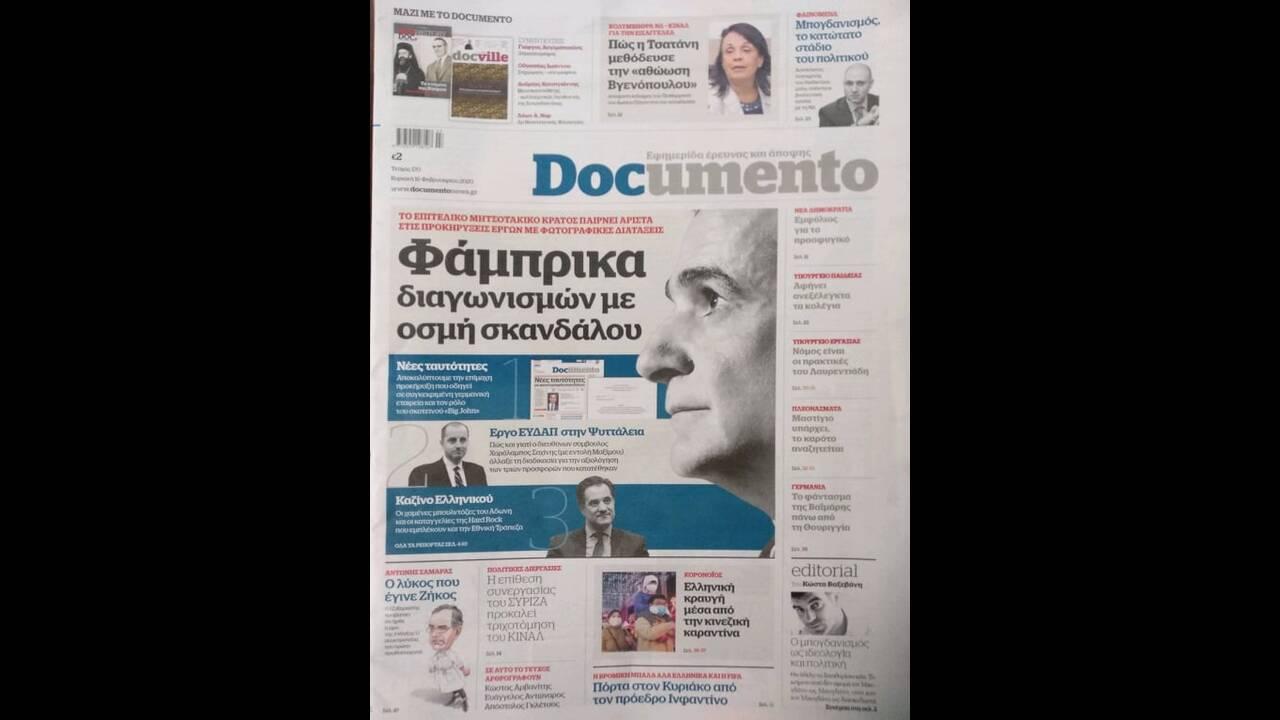 https://cdn.cnngreece.gr/media/news/2020/02/15/207770/photos/snapshot/documento.jpg
