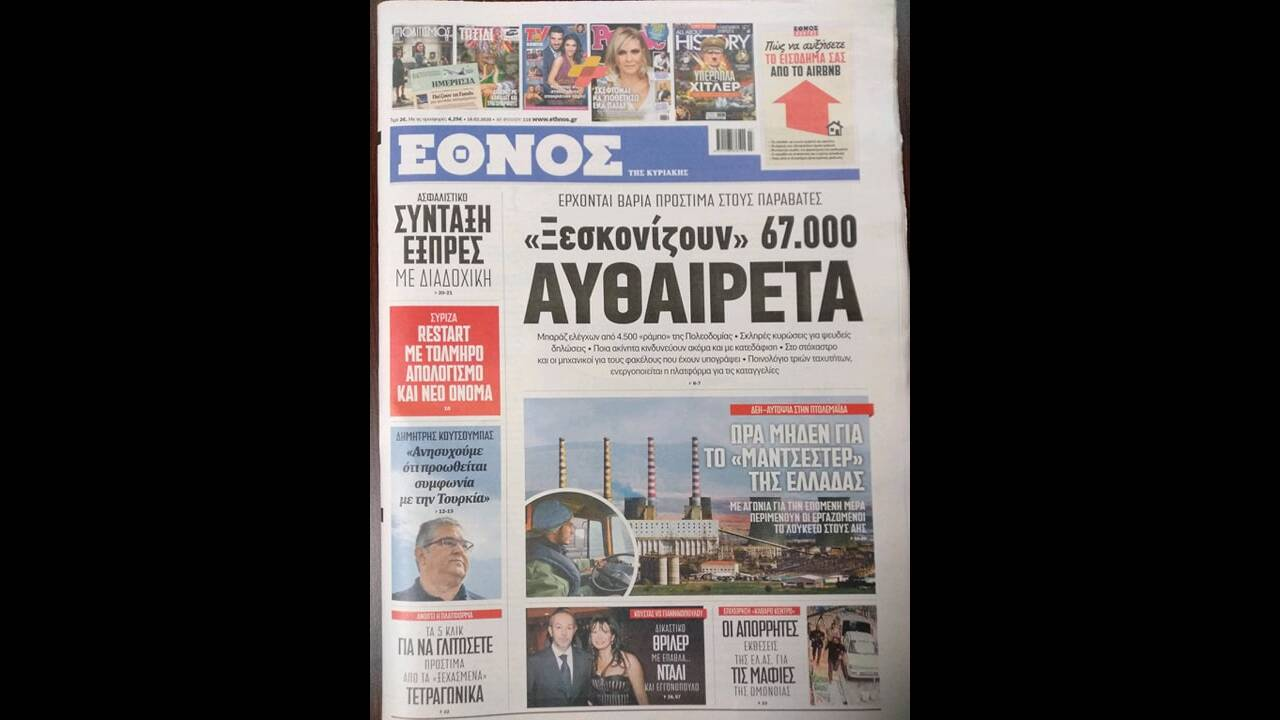 https://cdn.cnngreece.gr/media/news/2020/02/15/207770/photos/snapshot/ethnos.jpg