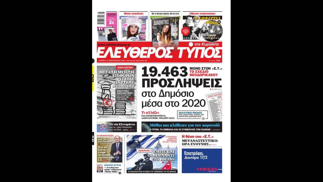 https://cdn.cnngreece.gr/media/news/2020/02/15/207770/photos/snapshot/etypos.jpg
