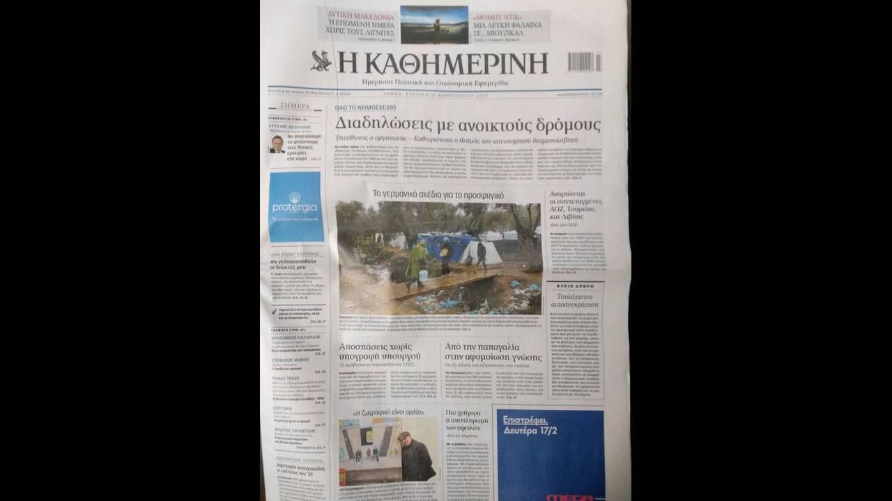 https://cdn.cnngreece.gr/media/news/2020/02/15/207770/photos/snapshot/kathimerini.jpg