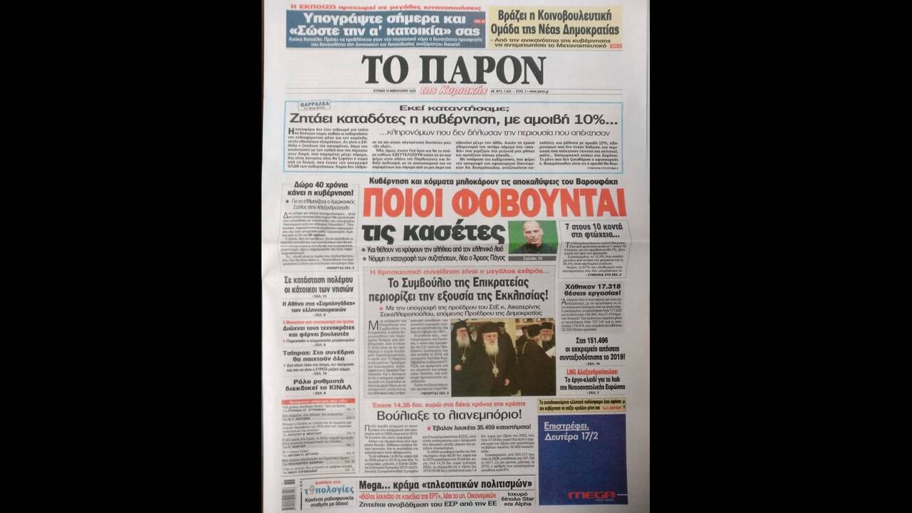 https://cdn.cnngreece.gr/media/news/2020/02/15/207770/photos/snapshot/paron.jpg