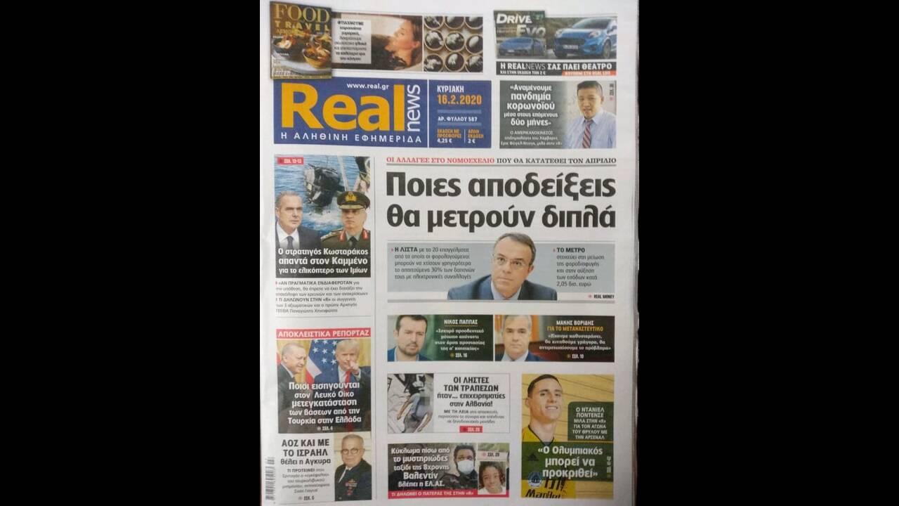 https://cdn.cnngreece.gr/media/news/2020/02/15/207770/photos/snapshot/real.jpg