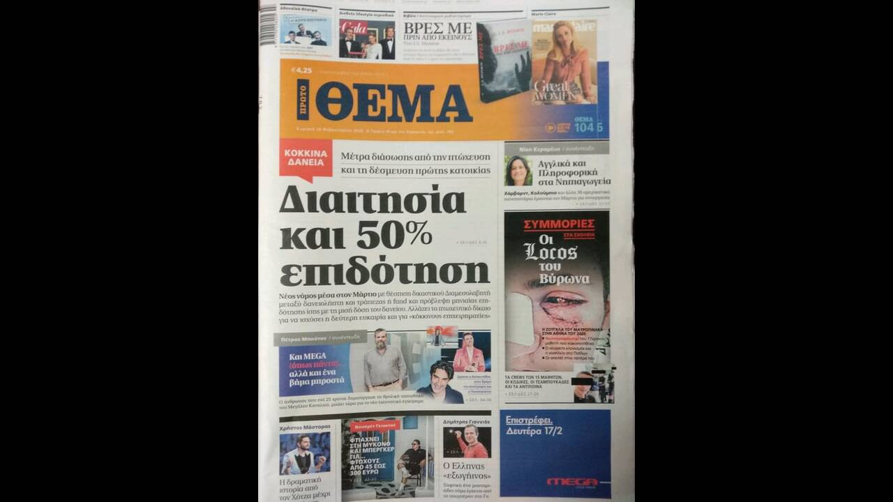 https://cdn.cnngreece.gr/media/news/2020/02/15/207770/photos/snapshot/thema.jpg