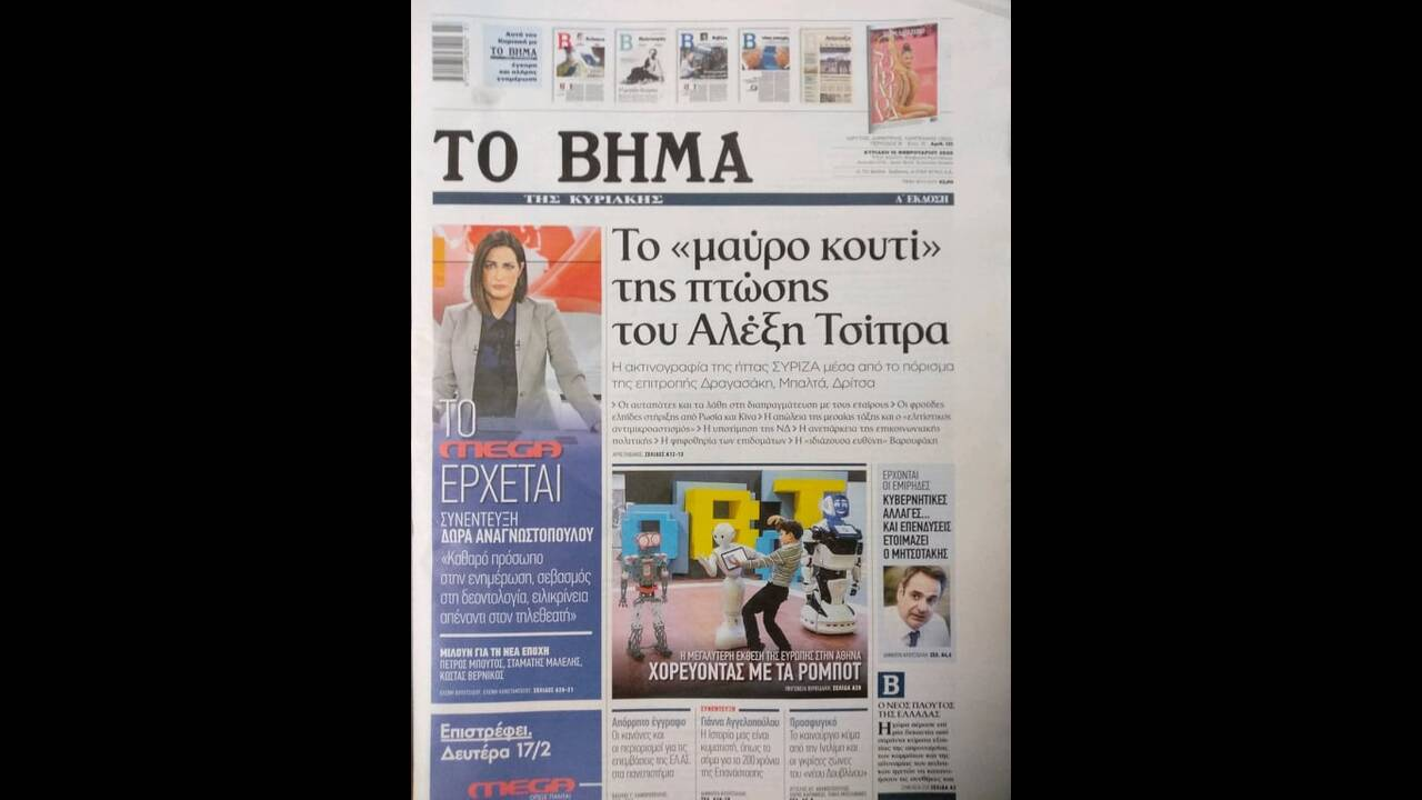 https://cdn.cnngreece.gr/media/news/2020/02/15/207770/photos/snapshot/vima.jpg