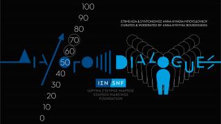 ΔΙΑΛΟΓΟΙ - Φεβρουάριος: Δημογραφική Γήρανση
