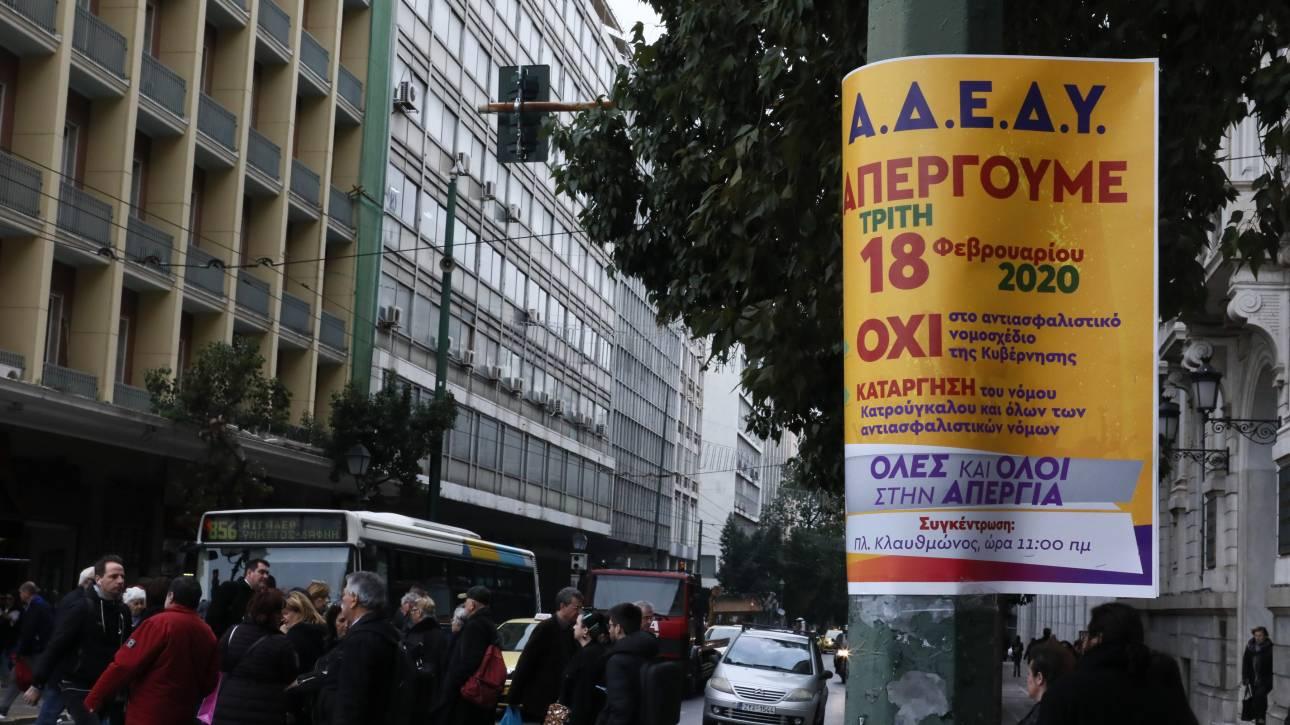 Απεργία: Σε απεργιακό κλοιό η χώρα την Τρίτη