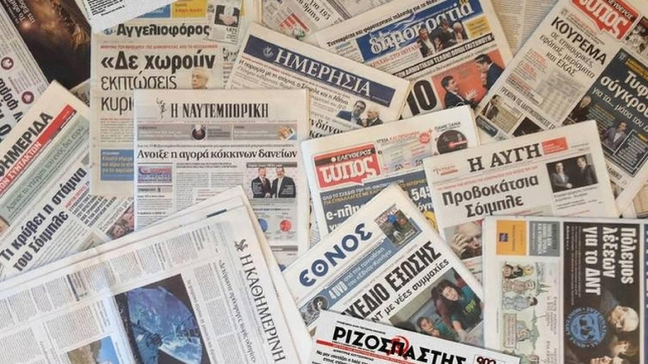 Τα πρωτοσέλιδα των εφημερίδων (18 Φεβρουαρίου)