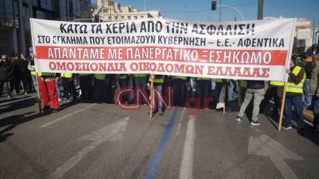 Απεργία: «Παραλυμένη» η Αθήνα - Ξεκίνησαν οι προγραμματισμένες πορείες
