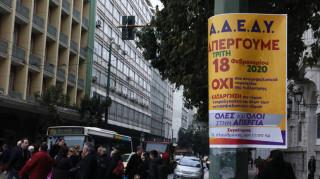 Απεργία: Έληξαν οι πορείες στο κέντρο της Αθήνας - Αποκαθίσταται η κίνηση στους δρόμους